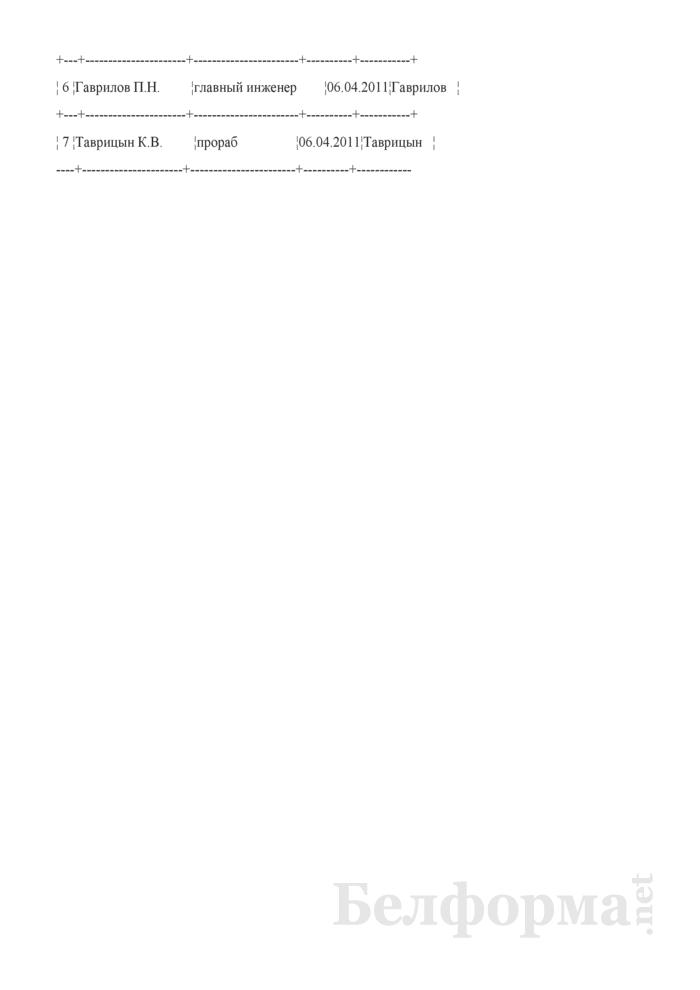 Предложение нанимателя об участии в субботнике (Образец заполнения). Страница 2