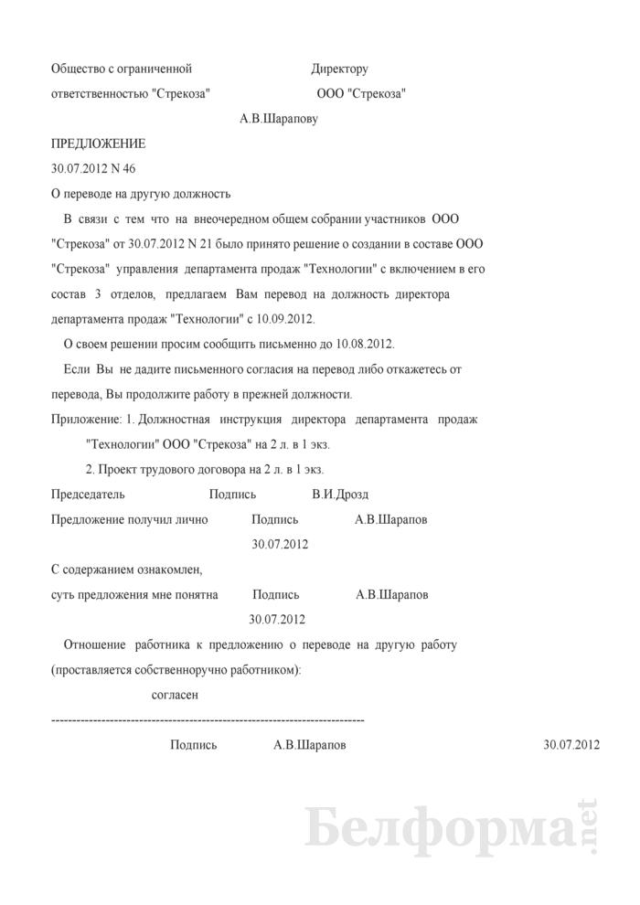 Предложение нанимателя общества с ограниченной ответственностью о переводе директора на другую должность (Образец заполнения). Страница 1