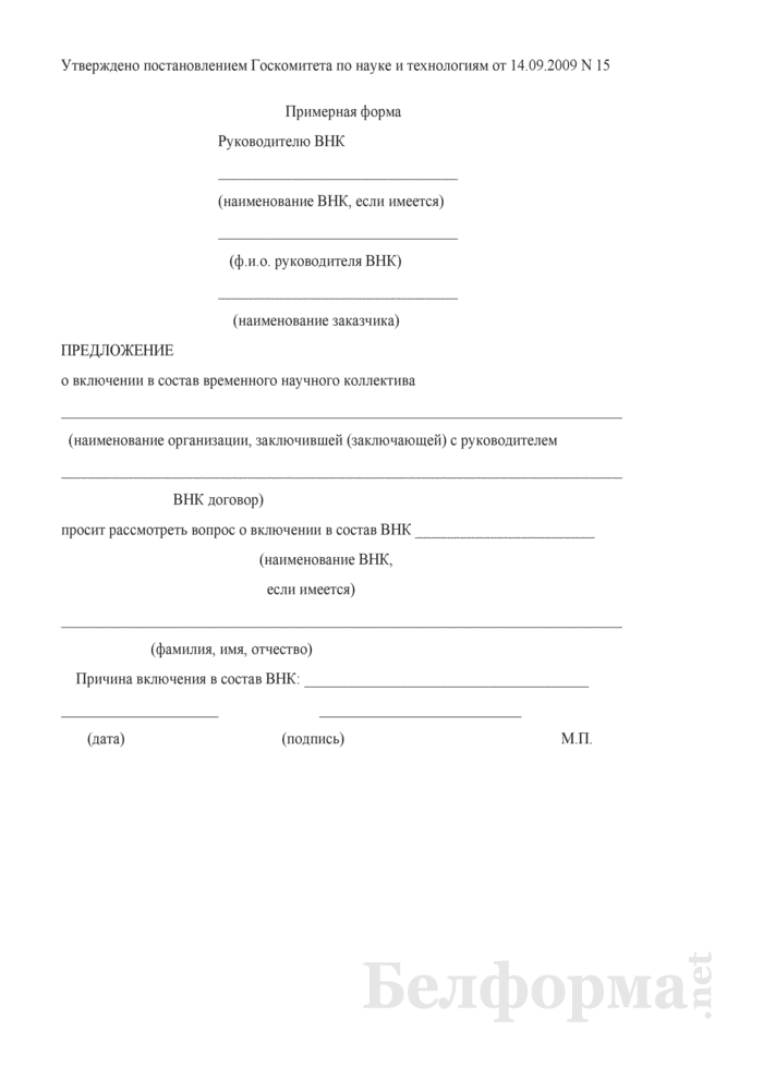 Предложение о включении в состав временного научного коллектива. Страница 1