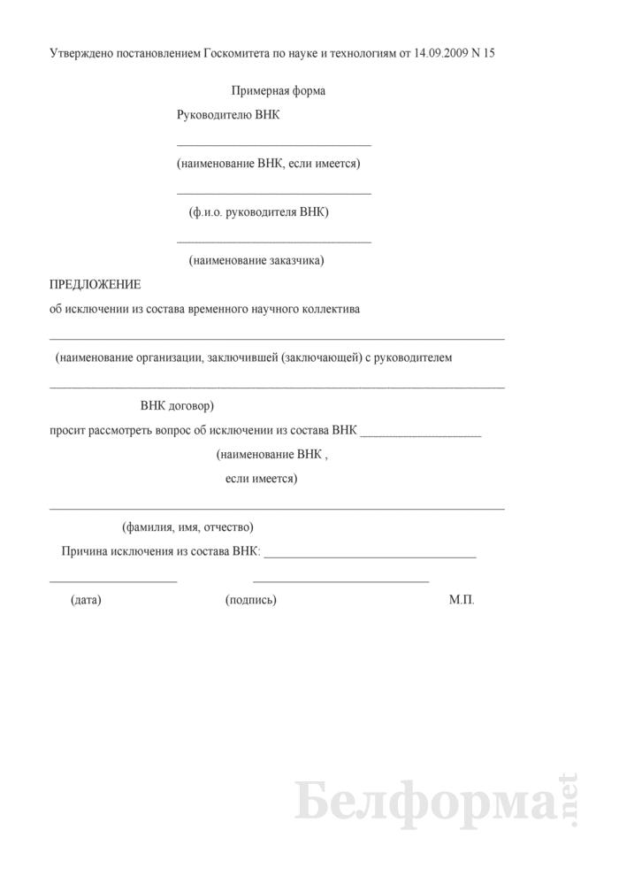 Предложение об исключении из состава временного научного коллектива. Страница 1
