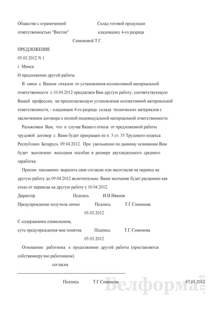 Предложение работнику другой работы в случае отказа от установления коллективной материальной ответственности (Образец заполнения). Страница 1