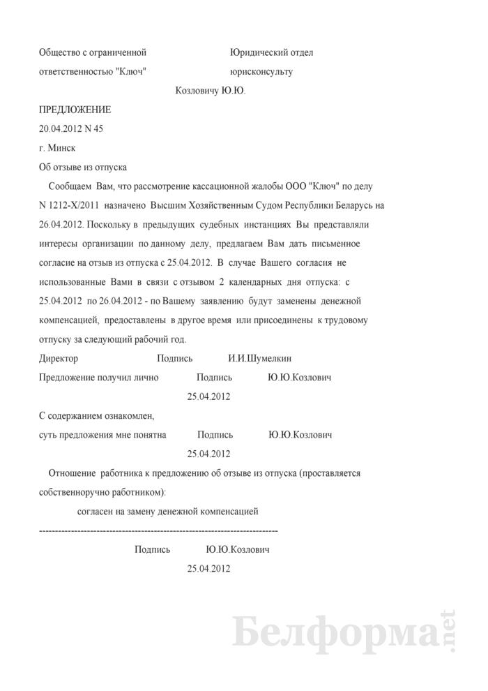 Предложение работнику об отзыве его из отпуска (Образец заполнения). Страница 1