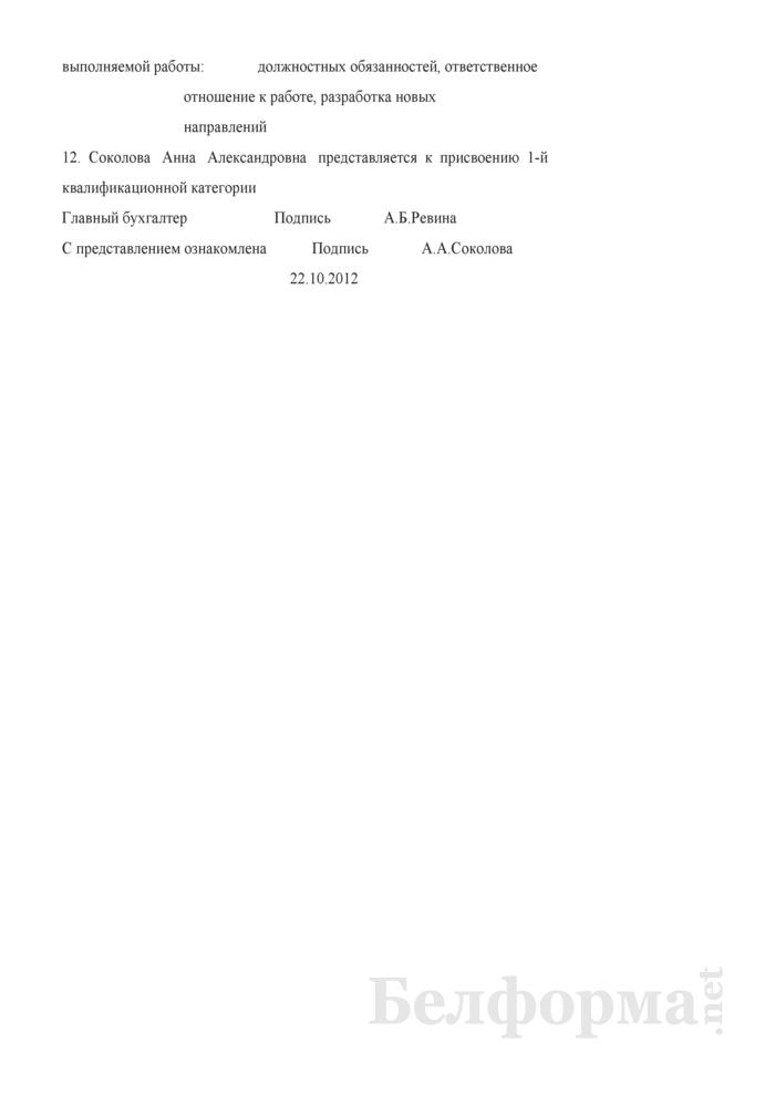 Представление к присвоению квалификационной категории (Образец заполнения). Страница 2