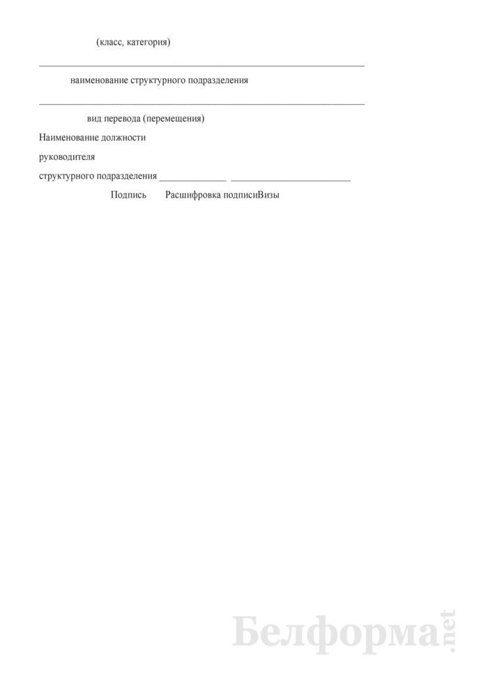 Представление о переводе на другую работу. Страница 2