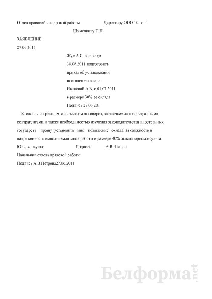 Проставление резолюции нанимателем на заявлении работника об установлении последнему повышения оклада за сложность и напряженность выполняемой им работы (Образец заполнения). Страница 1
