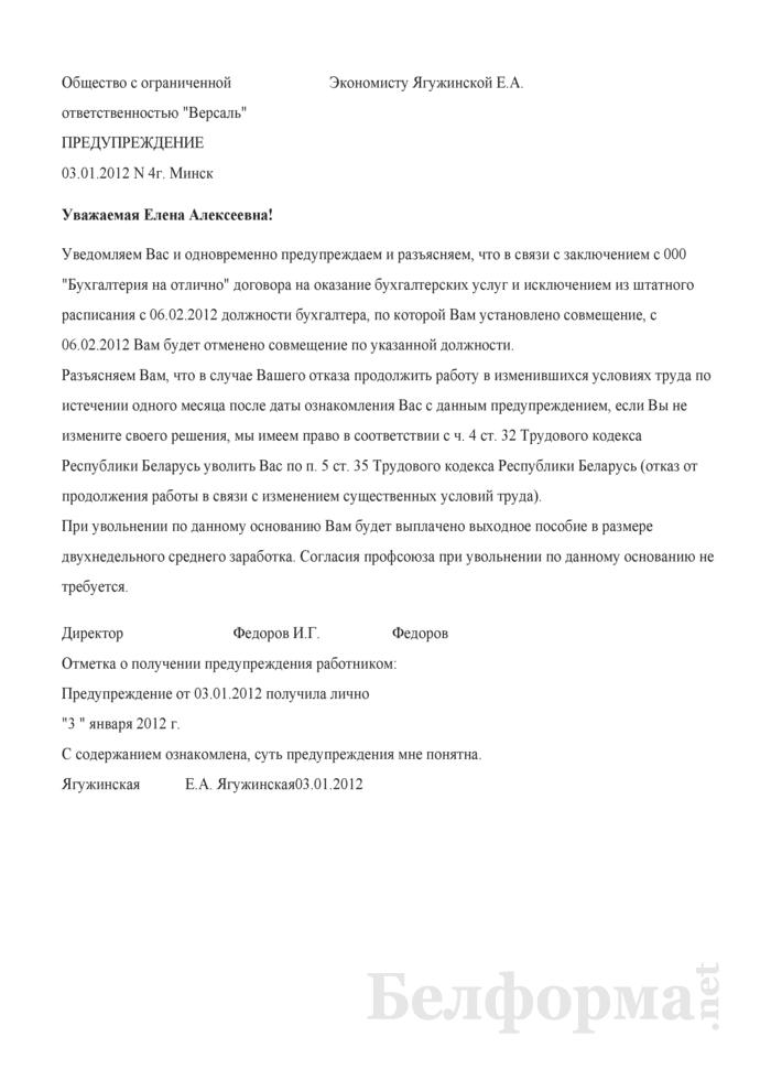 Образец предупреждения об отмене совмещения должностей. Страница 1