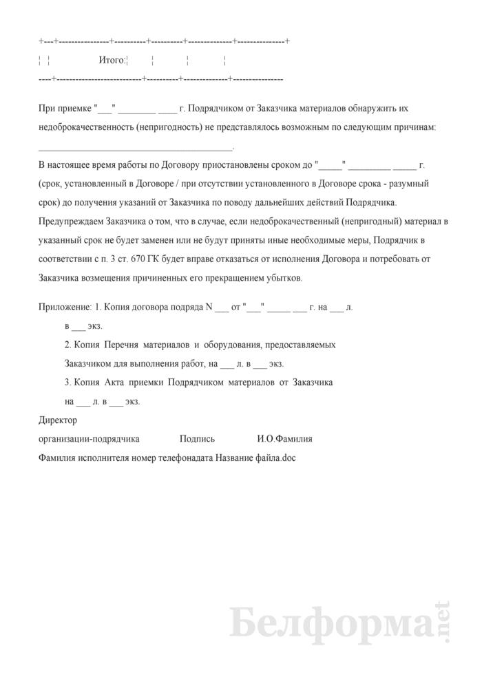 Предупреждение о недоброкачественности (непригодности) предоставленных Заказчиком материалов. Страница 2