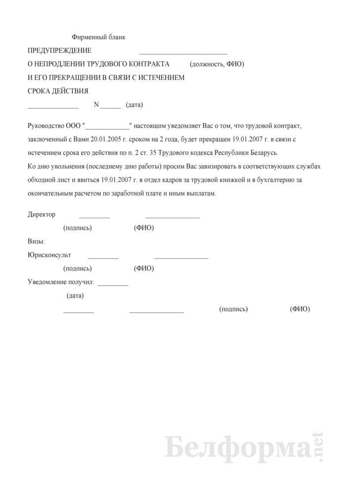 Предупреждение о непродлении трудового контракта и его прекращении в связи с истечением срока действия. Страница 1
