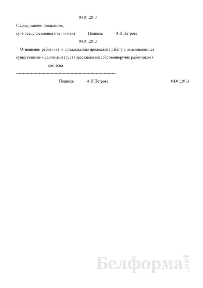 Предупреждение об изменении существенных условий труда - установлении совмещения (с отметкой работника о принятом решении) (Образец заполнения). Страница 2