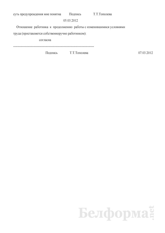 Предупреждение работника об изменении существенного условия труда в связи с установлением коллективной материальной ответственности (Образец заполнения). Страница 2