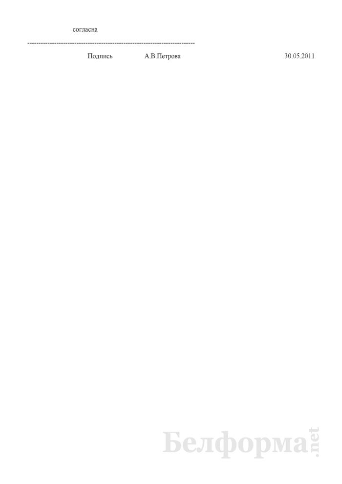 Предупреждение работника об изменении существенных условий труда - изменение размера заработной платы (Образец заполнения). Страница 2