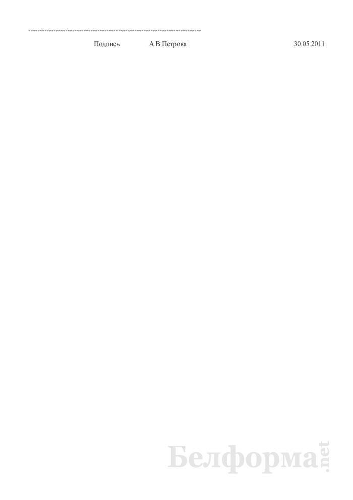 Предупреждение работнику об изменении существенных условий труда - установление совмещения (Образец заполнения). Страница 2