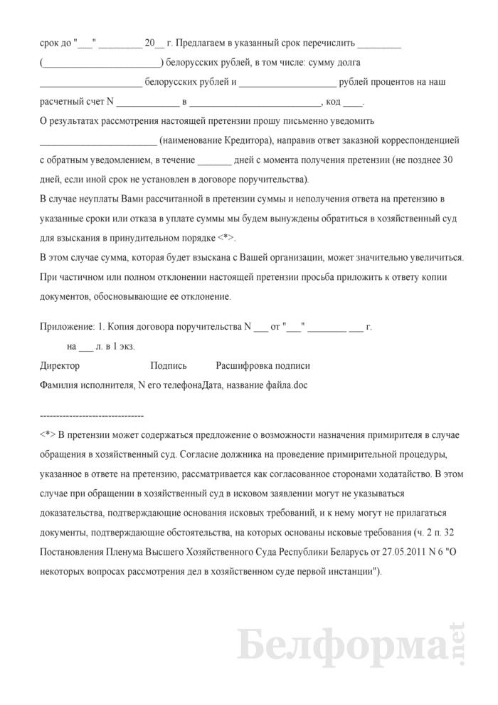 Претензия кредитора к поручителю. Страница 2