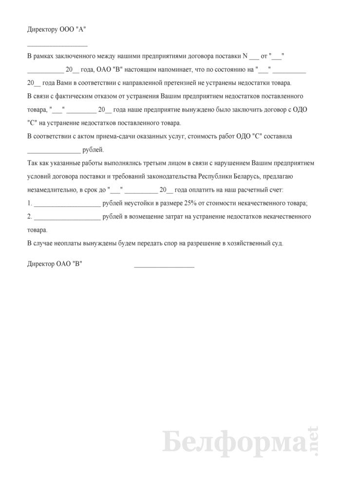 Претензия о возмещении затрат на устранение недостатков некачественного товара. Страница 1