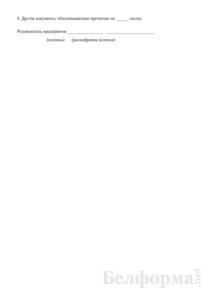 Претензия о взыскании штрафа и убытков за поставку немаркированной продукции, а также продукции (товара) без тары либо в ненадлежащей таре (упаковке). Страница 2
