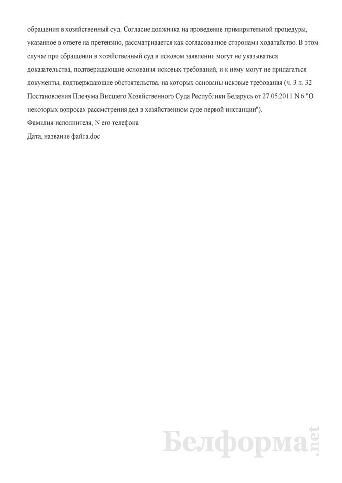 Претензия об отказе от исполнения обязательства по договору мены и взыскании неустойки. Страница 3
