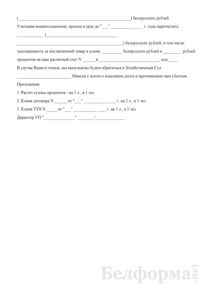 Претензия об уплате долга и процентов по договору. Страница 2