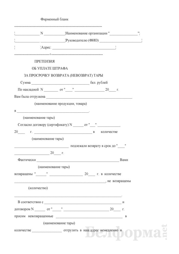 Претензия об уплате штрафа за просрочку возврата (невозврат) тары. Страница 1