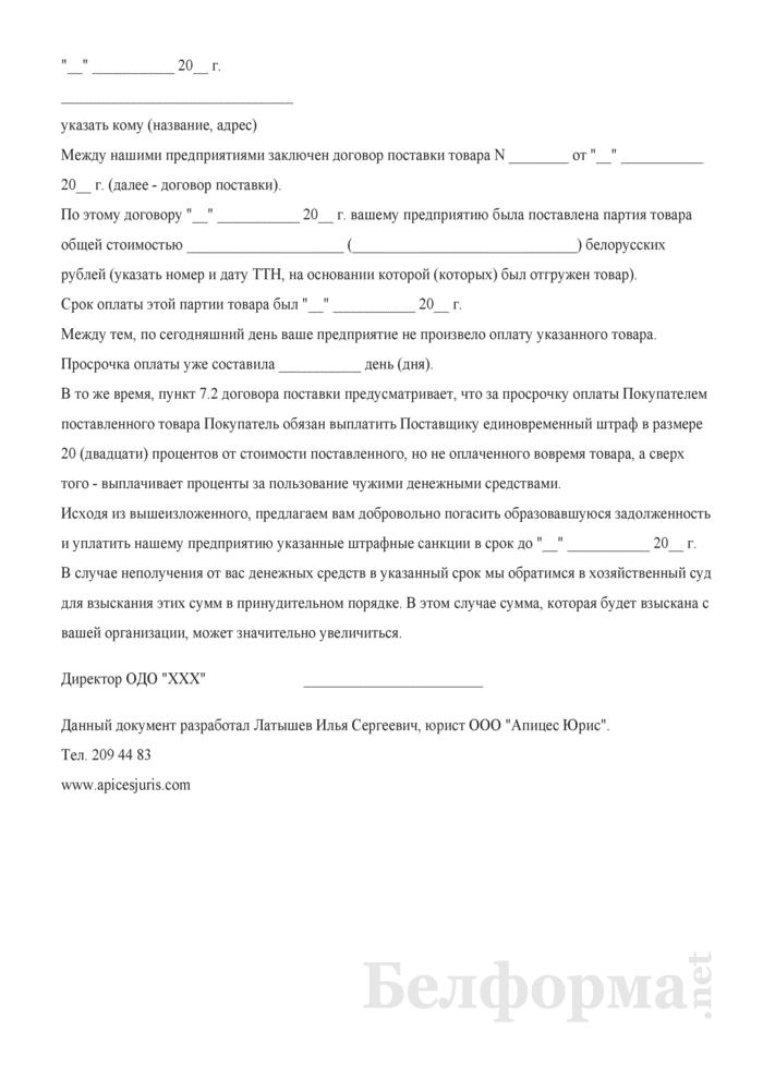 Претензия по неоплате по договору поставки. Страница 1