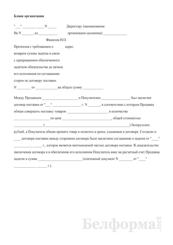 Претензия с требованием о возврате суммы задатка в связи с прекращением обеспеченного задатком обязательства до начала его исполнения по соглашению сторон. Страница 1