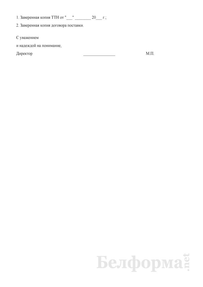 Пример мягкой претензии. Страница 2
