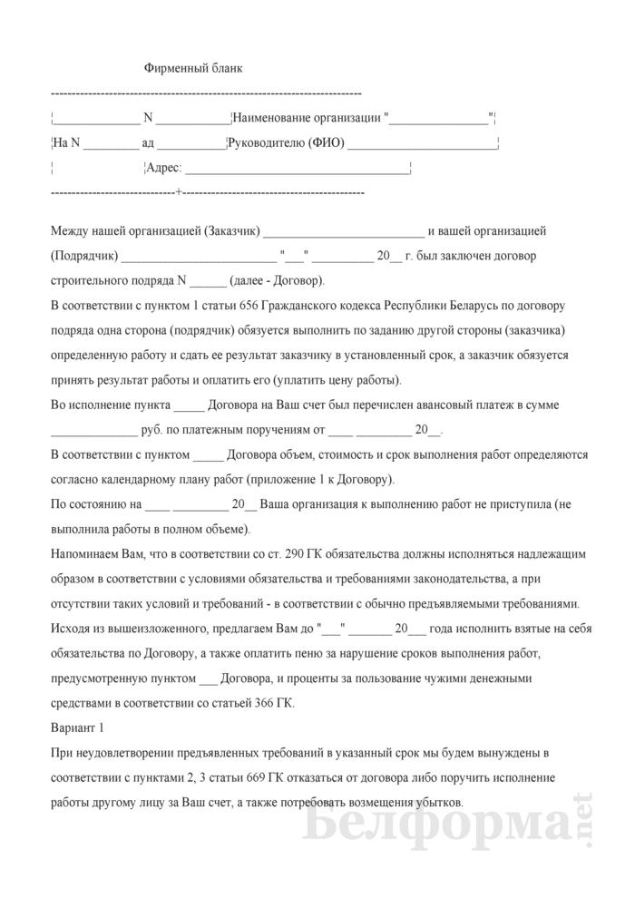 Пример претензии к договору строительного подряда. Страница 1