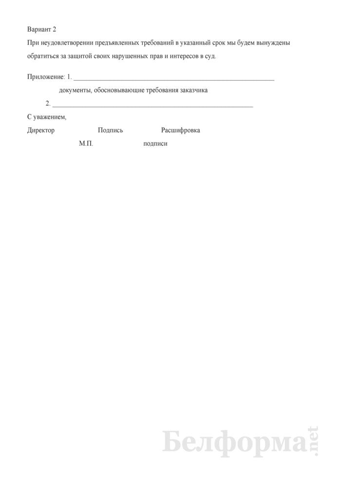 Пример претензии к договору строительного подряда. Страница 2