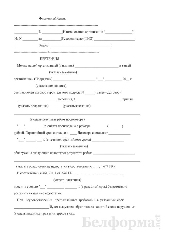 Пример претензии к договору строительного подряда (при обнаружении недостатков в течение гарантийного срока). Страница 1