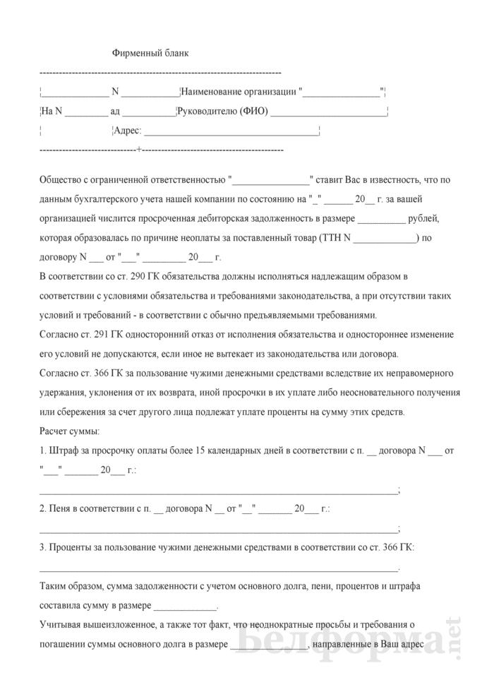 Пример жесткой претензии. Страница 1