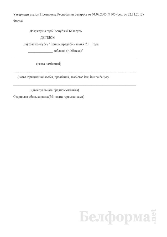 """Дыплом """"Лаўрэат конкурсу """"Лепшы прадпрымальнiк года вобласцi (г. Мiнска)"""". Страница 1"""