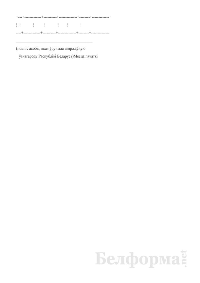 Пратакол уручэння ордэнаў, медалёў, нагрудных знакаў да ганаровых званняў Рэспублiкi Беларусь i пасведчанняў да iх. Страница 2