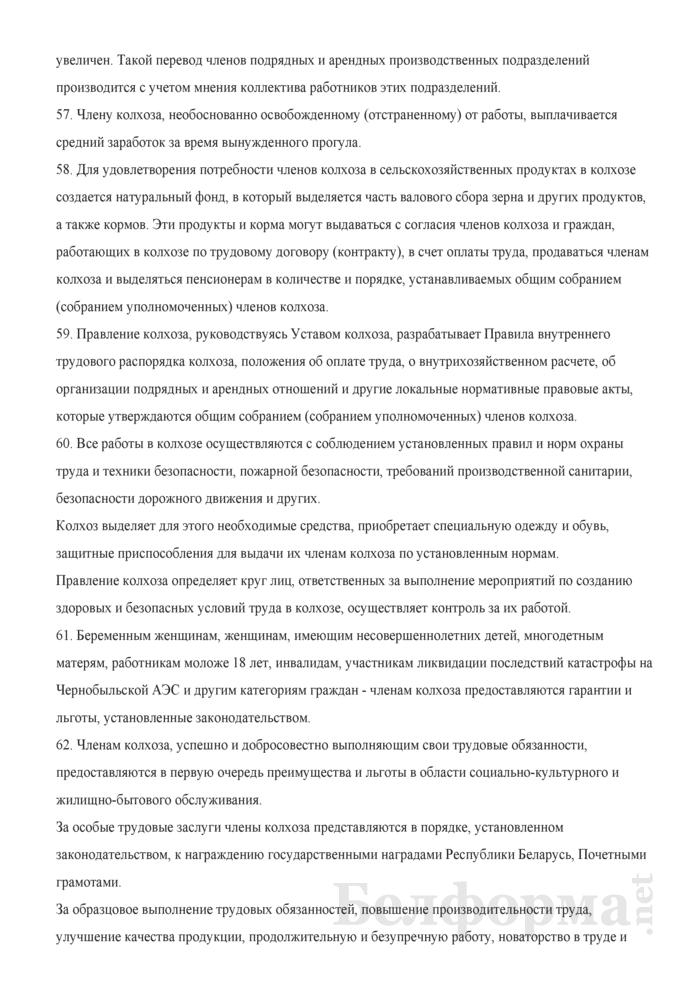 Примерный устав колхоза (сельскохозяйственного производственного кооператива). Страница 13