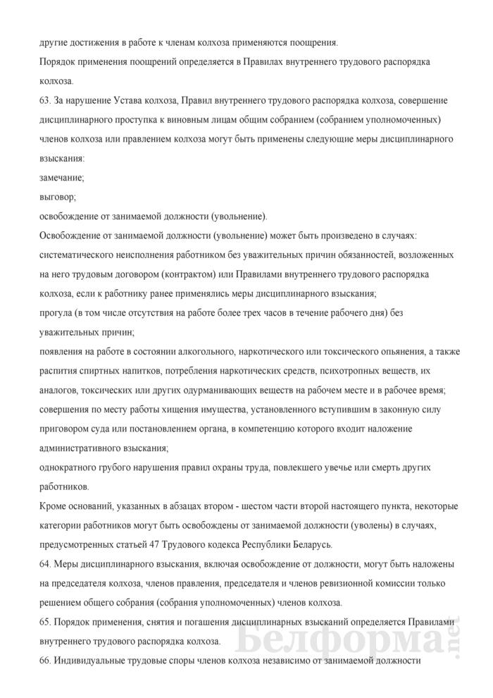 Примерный устав колхоза (сельскохозяйственного производственного кооператива). Страница 14