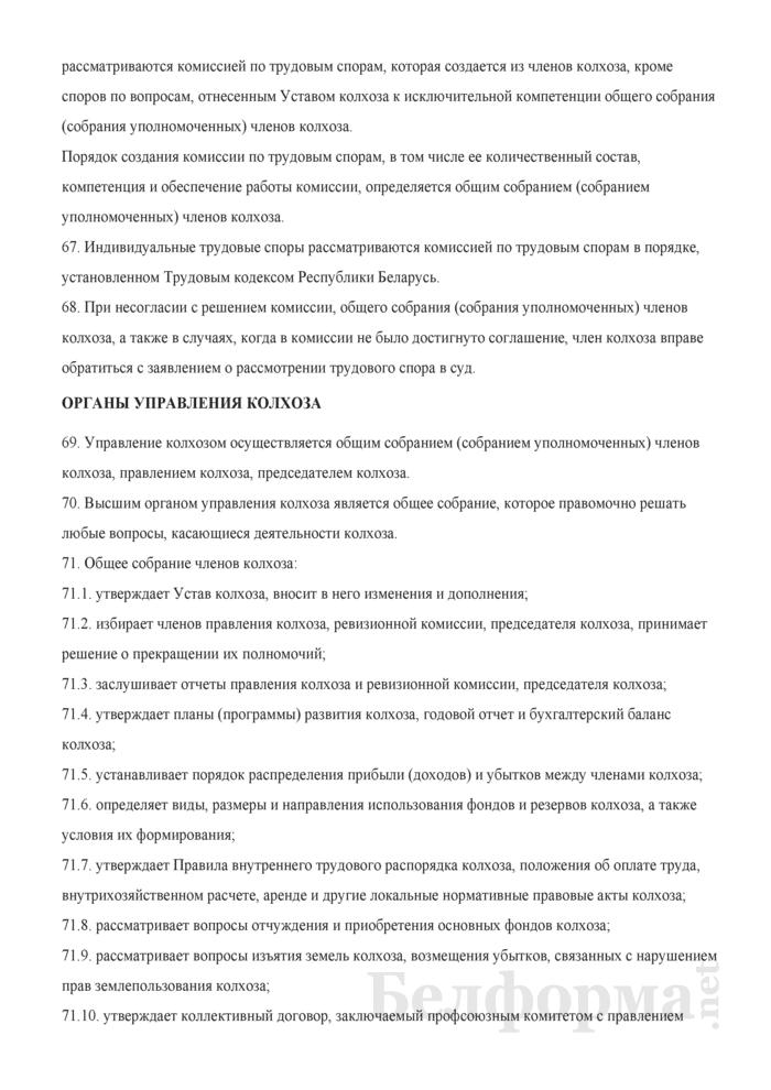 Примерный устав колхоза (сельскохозяйственного производственного кооператива). Страница 15