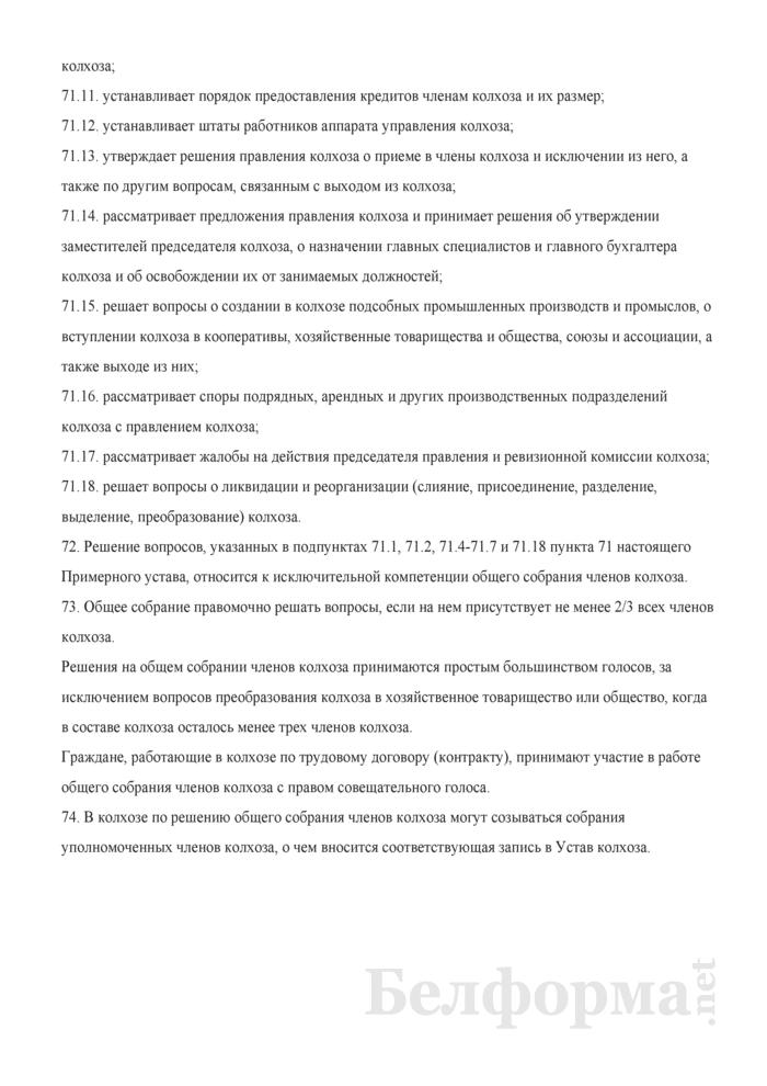 Примерный устав колхоза (сельскохозяйственного производственного кооператива). Страница 16