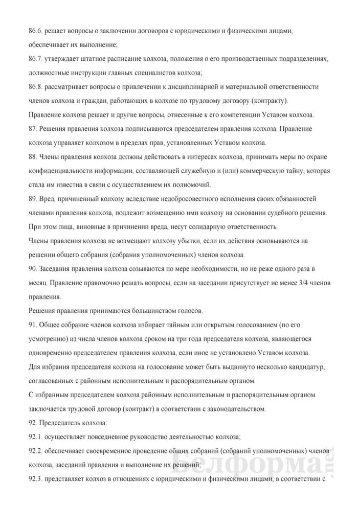 Примерный устав колхоза (сельскохозяйственного производственного кооператива). Страница 19