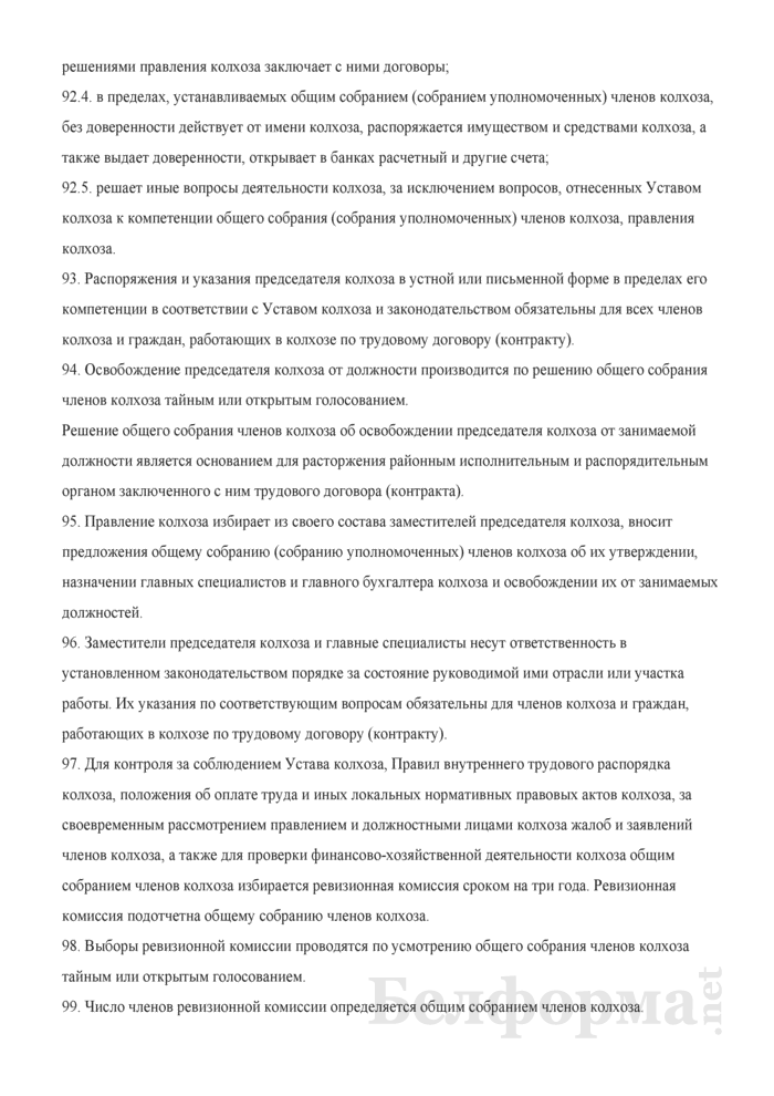 Примерный устав колхоза (сельскохозяйственного производственного кооператива). Страница 20