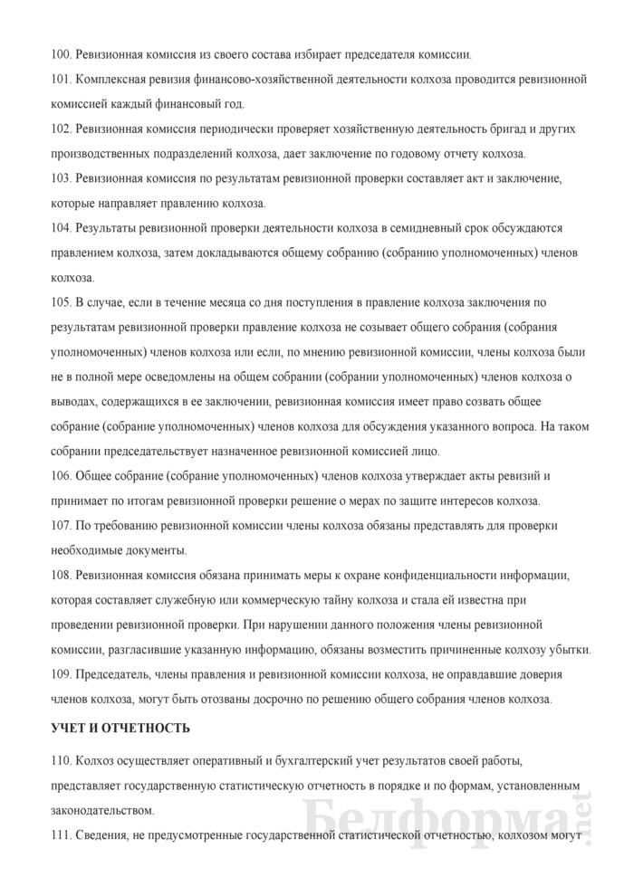 Примерный устав колхоза (сельскохозяйственного производственного кооператива). Страница 21