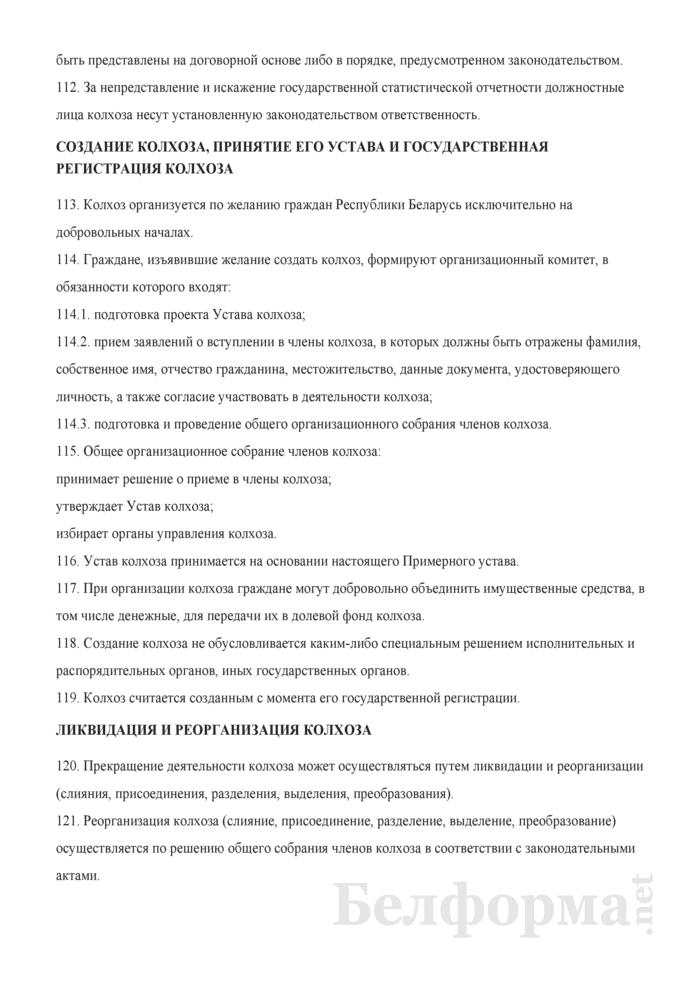 Примерный устав колхоза (сельскохозяйственного производственного кооператива). Страница 22