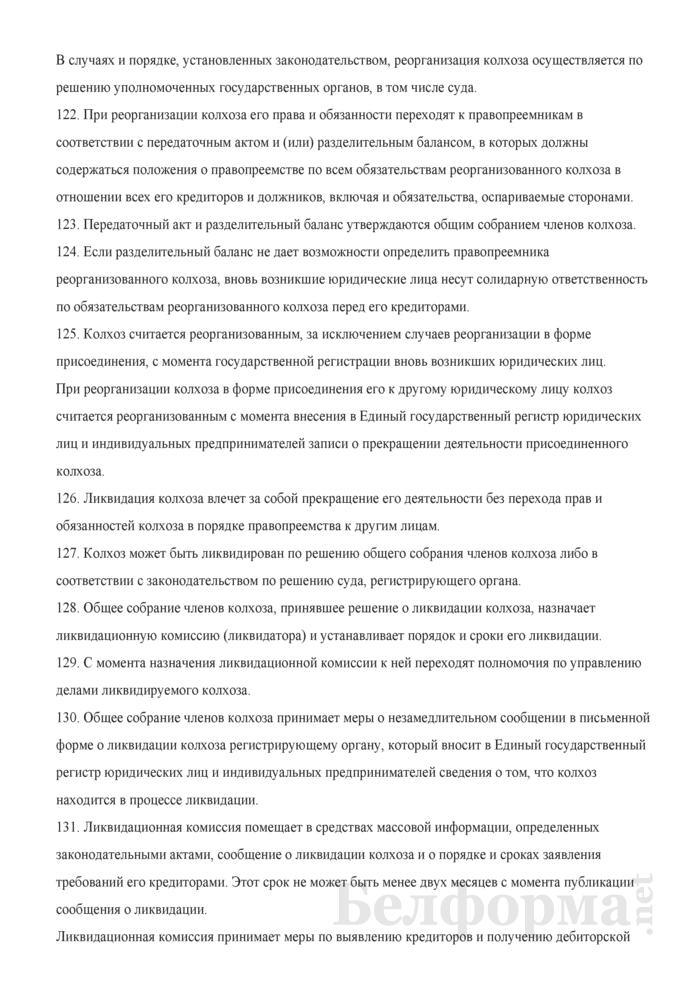 Примерный устав колхоза (сельскохозяйственного производственного кооператива). Страница 23