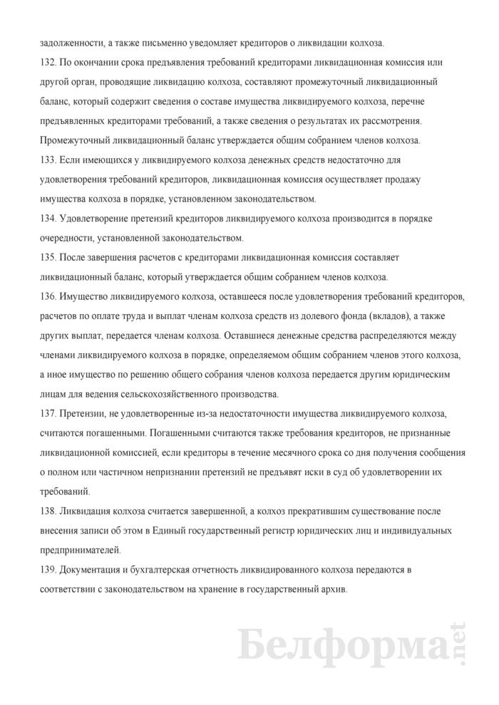 Примерный устав колхоза (сельскохозяйственного производственного кооператива). Страница 24