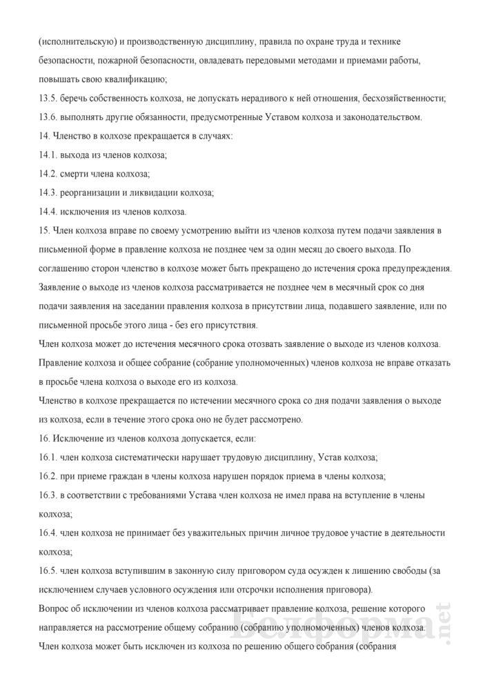 Примерный устав колхоза (сельскохозяйственного производственного кооператива). Страница 4
