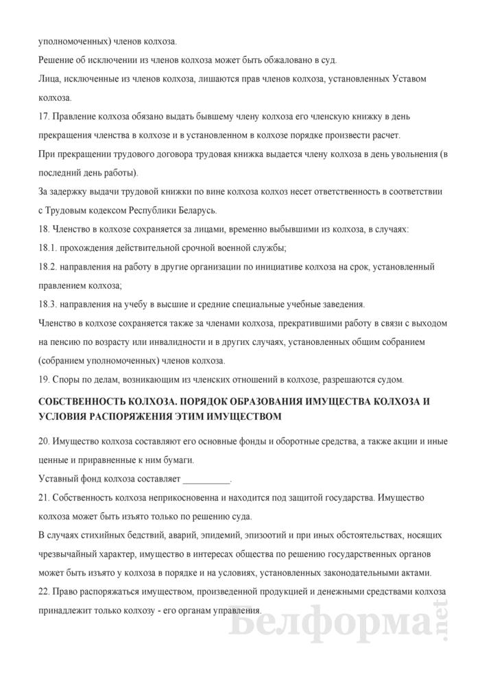 Примерный устав колхоза (сельскохозяйственного производственного кооператива). Страница 5