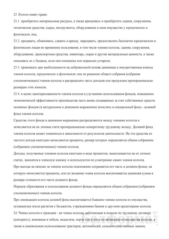 Примерный устав колхоза (сельскохозяйственного производственного кооператива). Страница 6