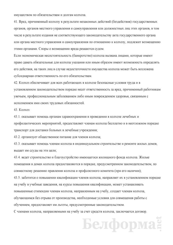 Примерный устав колхоза (сельскохозяйственного производственного кооператива). Страница 10