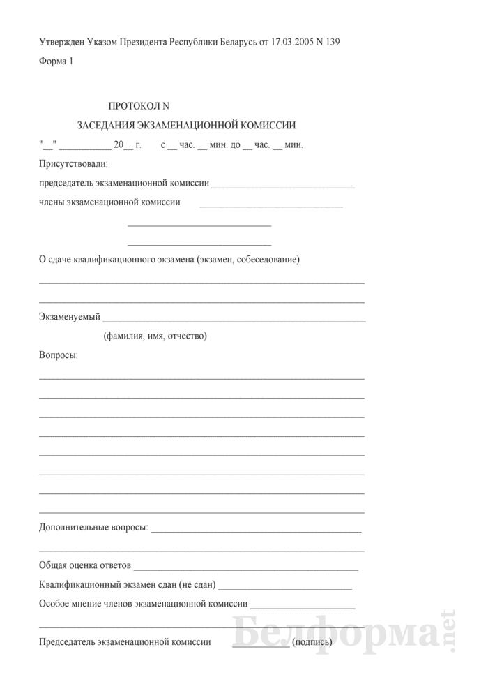 Протокол заседания экзаменационной комиссии о сдаче квалификационного экзамена (экзамен, собеседование). Форма № 1. Страница 1