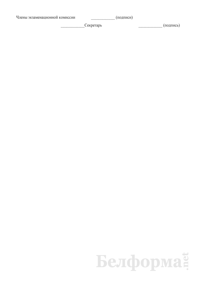 Протокол заседания экзаменационной комиссии о сдаче квалификационного экзамена (экзамен, собеседование). Форма № 1. Страница 2