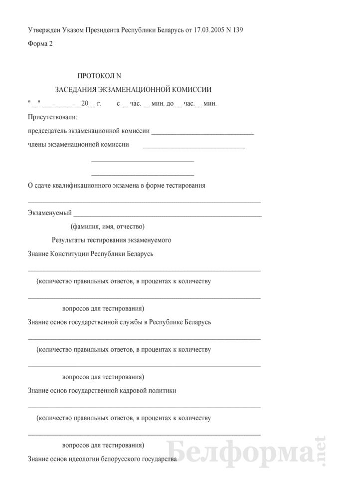 Протокол заседания экзаменационной комиссии о сдаче квалификационного экзамена в форме тестирования. Форма № 2. Страница 1