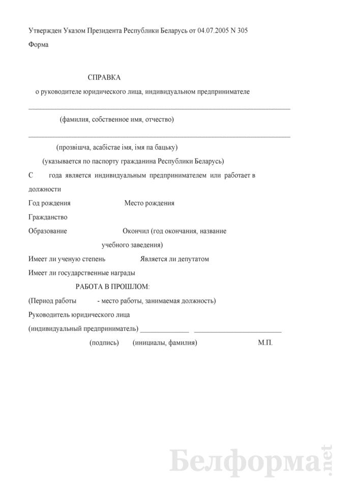Справка о руководителе юридического лица, индивидуальном предпринимателе. Страница 1