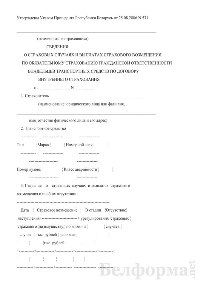 Сведения о страховых случаях и выплатах страхового возмещения по обязательному страхованию гражданской ответственности владельцев транспортных средств по договору внутреннего страхования. Страница 1